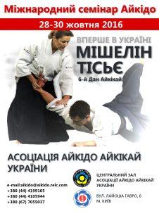 afisha1_ukr